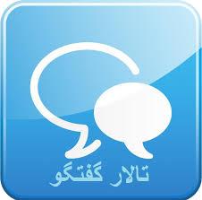 تالار گفتگو متانیر
